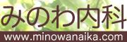minowanaika-logo